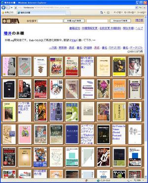 図3 慶應大学の増井俊之教授の『本棚.org』