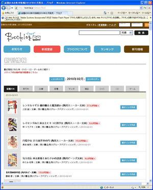 図5 『ブクログ』。新刊情報のページ