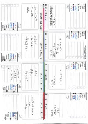 図1 ドキュメントスキャナでスキャンした状態の8ページメモ。