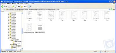 図3 『eightPageMemo.exe』で作成したページごとの画像。