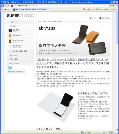 図2 SUPERCLASSICの『保存するメモ帳abrAsus(アブラサス)』。