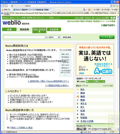 http://thesaurus.weblio.jp/