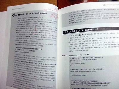 図3 ちょうどいま読んでいる『究極のC#プログラミング完全版』(技術評論社)