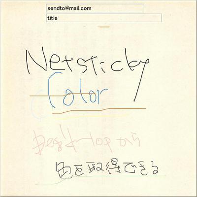 図1 NetStickyColorデスクトップの任意の色をペン先に指定できます