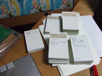 かつて使っていたカードによる活用システム