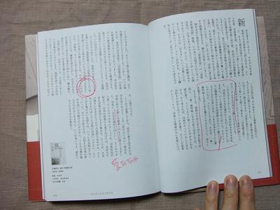 『痕跡本のすすめ』古沢和宏著,太田出版