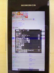 画像2 ibisブラウザのメニュー画面