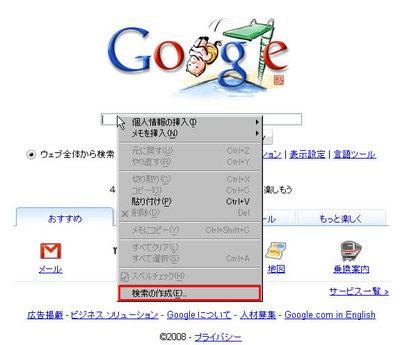 画像3 PCのOperaでの検索エンジン追加画面