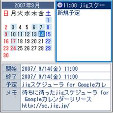 jigスケジューラ for Googleカレンダー
