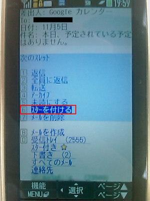 写真1:モバイル版Gmailのスターを付けるショートカット
