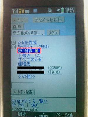 写真2:ケータイからアクセスしたGmail