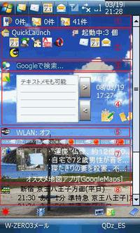 Advanced/W-ZERO3のToday画面