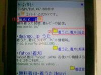 Yahoo!モバイル検索結果