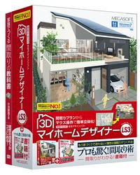 図1-1 「3DマイホームデザイナーLS3」パッケージ