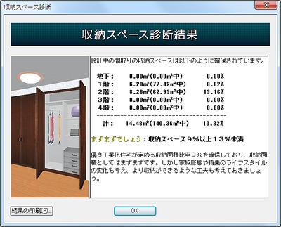 図4-4 収納スペース診断