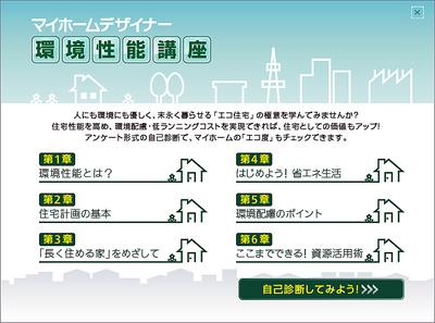 図4-6 環境性能講座