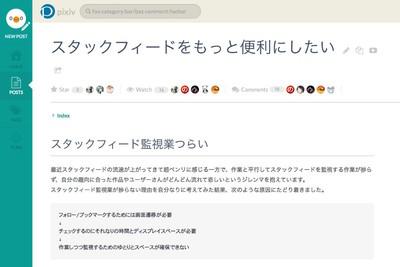 図1 esa.ioに投稿されるアイディアの例