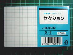 コレクト 情報カード 5x3 方眼(C-3532)