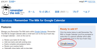 Remember The Milkのサービス紹介ページ