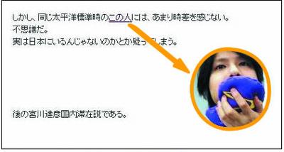 にぽたん研究所における宮川達彦国内滞在疑惑
