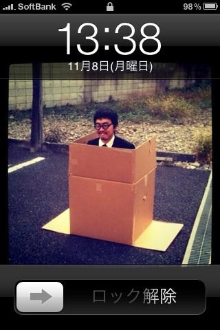 箱に入った男