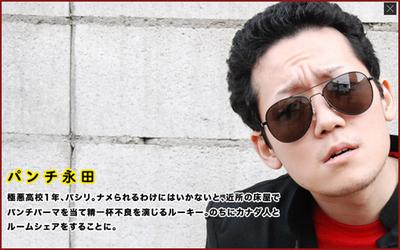 ヤンキー永田