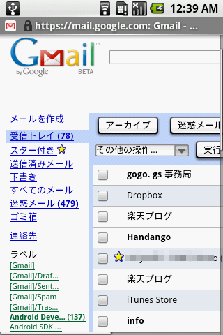 Ajaxを使ったページも実用的な速度で利用できる。