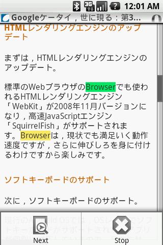 インラインテキストを検索している様子。キーワードがハイライトされている。