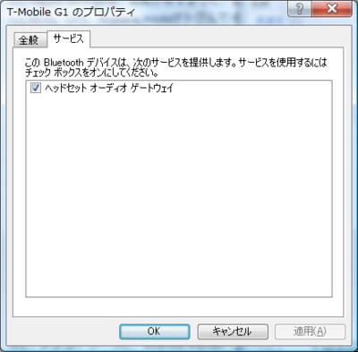 G1でサポートされているプロファイルはヘッドセットだけ。残念です。