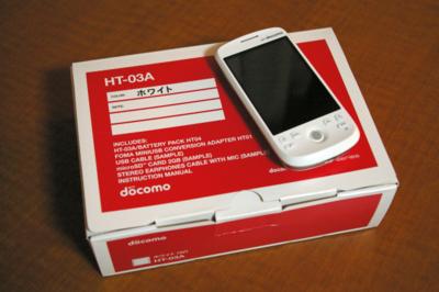 発売日にHT03-Aをゲット。ドコモの端末を発売に購入するのは久しぶり。