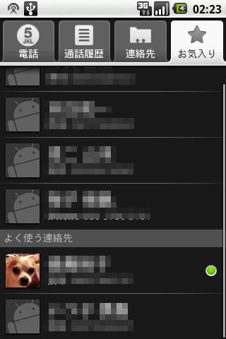 GTalkがオンラインであれば,人物の右側に緑の丸が表示される。