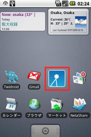 赤で囲ったアイコンがWifi Toggle Widget。アイコンで接続の状態も確認できる。