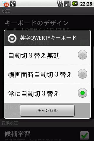 OpenWnnフリック入力対応版の設定画面。英字モードのときにQWERTYキーボードにできるのでは,大変助かる。