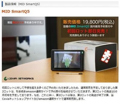 MID SmartQ5。初回ロットは即日完売とのこと。19,800円の価格は魅力的。