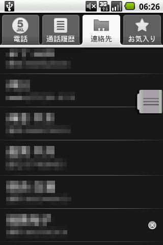 図1 細かな部分だが,電話帳アプリに50音のインデックスが無いのは不満。