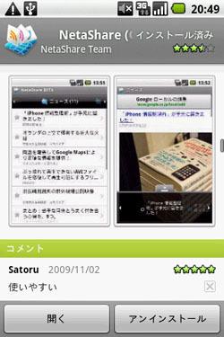 アプリの説明画面には,スクリーンショットが表示されるようになった。タップすると大きな画像で確認できる。