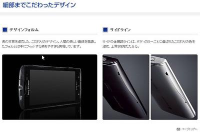 図2 XPERIAのデザインに対する拘りのサイトで確認できる。筆者は,背面の「NTT docomo SO-01B」のバッチが気になる…。