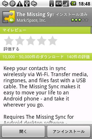 Contactsを同期する場合は,専用ソフトをAndroidマーケットからダウンロードする。