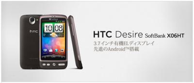 Android 2.1を搭載して,先進性をアピールするHTC Desire。少し古い印象を受けるデザインが残念。
