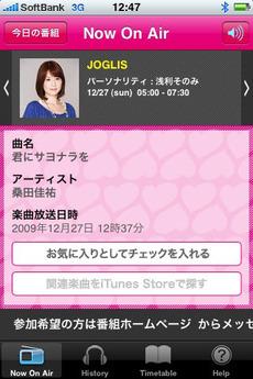 図1 アプリ画面