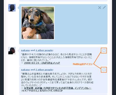 図3 「リサイクル」のマークにも見えるReBlogのアイコン
