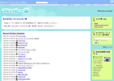 図8 はてなグループ「ついったー部」トップページ。Twitterの見た目に合わせて作られている