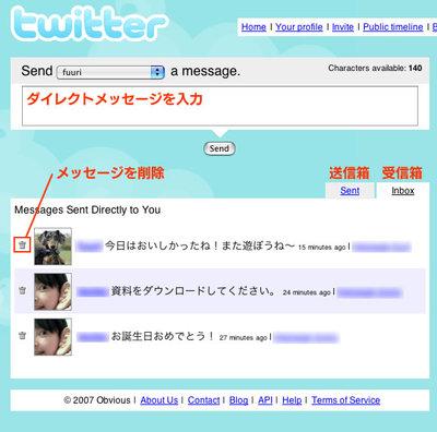 図10 「0 Direct Messages」をクリックしたあとの画面。ダイレクトメッセージを受信したことがある場合は,受信・送信したメッセージのリストが表示される。削除も可能。
