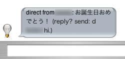 図11 IMでダイレクトメッセージを受信すると,このようなメッセージが表示される