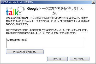 図5 Google Talkで「追加」ボタンを押したあとの画面。アドレスを入れて「次へ」→「完了」の順に押してメンバーに登録完了