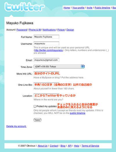 図8 プロフィール設定画面。最初に登録した時点で入っている情報もある