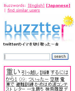 図10 Twitterで「buzztter」さんを登録すると,HOTワードを通知してくれる