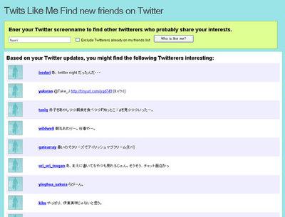 図19 日本人のリストは出るが,共通点が見えにくい