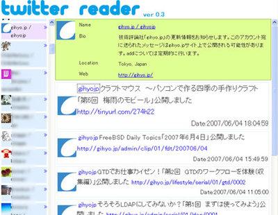 図21 左の一覧から見たいFriendをクリックするだけで発言が表示される