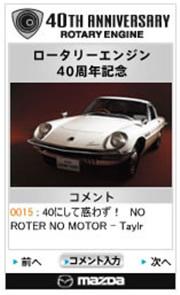 マツダロータリーエンジンロータリーエンジン40周年記念ブログパーツ